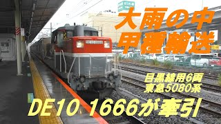 大雨の中甲種輸送 目黒線用6両 東急5080系 DE101666が牽引