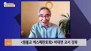 매거진원 276회 초대석 - 최보광 원무