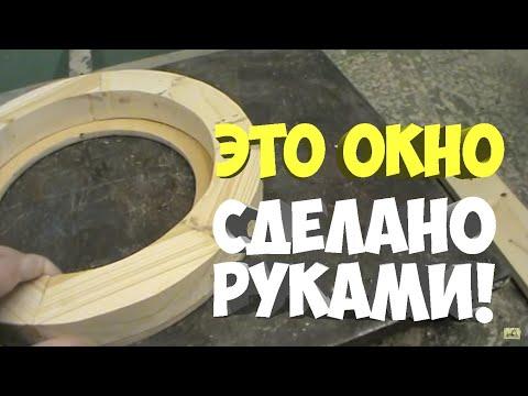 изготовления круглого деревянно окна