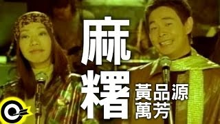 黃品源 Huang Pin Yuan&萬芳 Wan Fang【麻糬 Well matched】Official Music Video