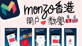 英國FinTech - Monzo 香港登記教學 (eng subtitles)