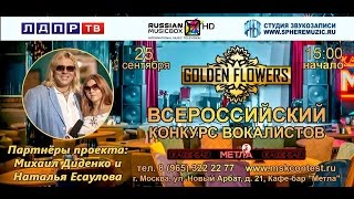 ВСЕРОССИЙСКИЙ ТЕЛЕВИЗИОННЫЙ КОНКУРС ВОКАЛИСТОВ GOLDEN FLOWERS