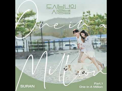Youtube: One In A Million / Suran