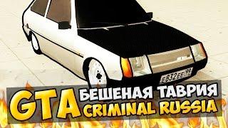 GTA : Криминальная Россия (По сети) #57 - Бешеная таврия!