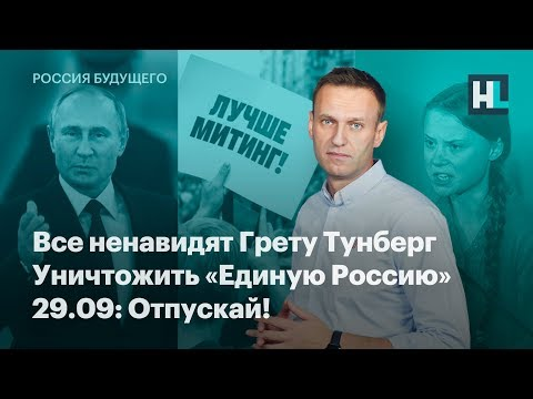 Все ненавидят Грету Тунберг, уничтожить «Единую Россию», 29.09: Отпускай!