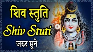 Shiv Stuti  .mp3