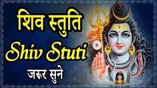 शिव स्तुति || Shiv Stuti - हर संकट से मुक्ति और मनवांछित फल पाने के लिए जरूर सुने
