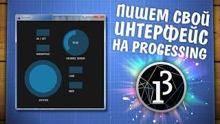Делаем программу с интерфейсом на Processing