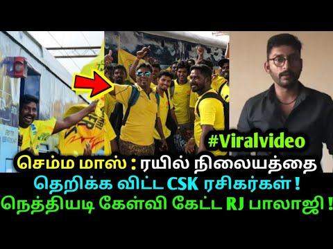 நடிகர் RJ பாலாஜியின் அதிரடி கேள்வி ! ரயில் நிலையத்தை தெறிக்க விட்ட CSK Fans | Chennai super kings