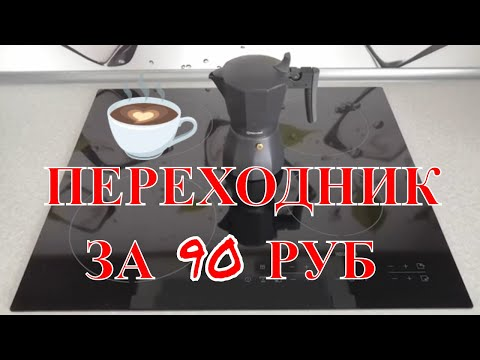 Адаптер для индукционной плиты своими руками/Кофеварка Индукционная панель/ Переходник/Экономия