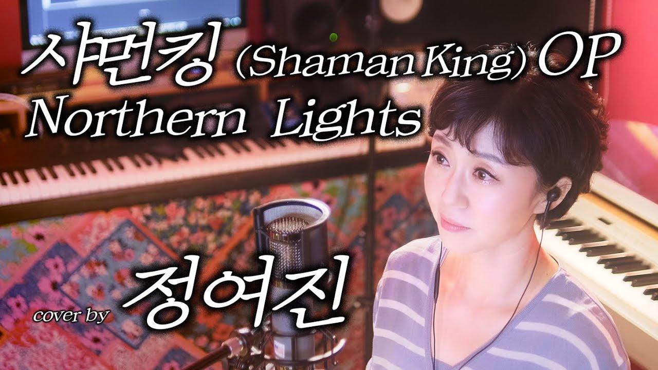 샤먼킹 OP - 'Northern Lights ' cover by 정여진 (Shaman King)