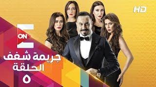 Jareemat Shaghaf Series - Episode   | مسلسل جريمة شغف - الحلقة - 5 | 5