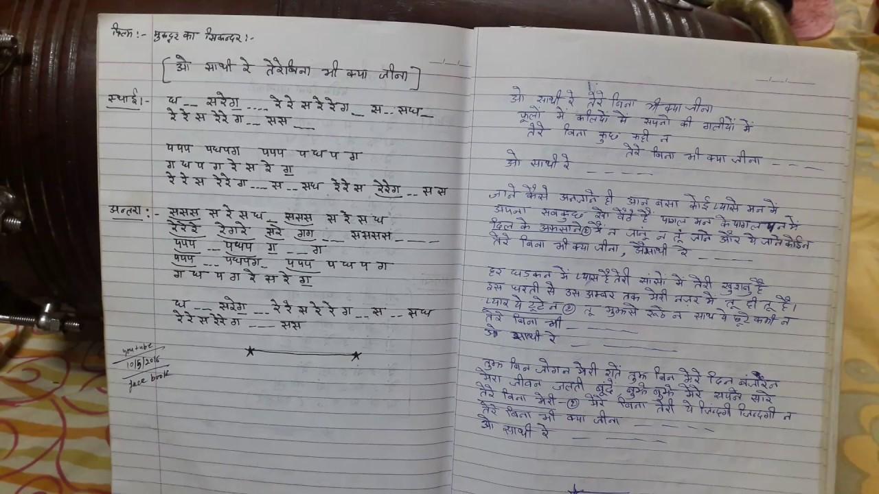 Song Notation In Hindi..o Saathi Re Tere Bina Bhi Kya