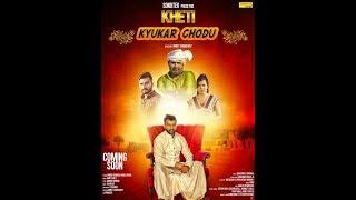 Kheti Kyukar Chodu Madem ।। खेती क्युकर छोड़ू मैडम ।। New Haryanvi Ragni।। Amit Dhull Binder Danoda ।