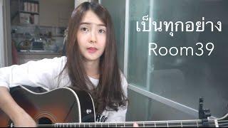 เป็นทุกอย่าง | Room39 |「Cover by Kanomroo 」