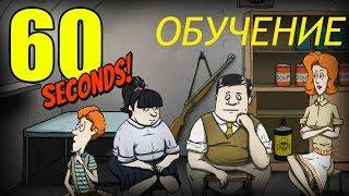 Выжить За 60 секунд! Успешное обучение!