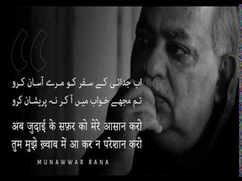Munawwar Rana Shayari Hindi Pdf