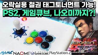 철권태그, PS2, 게임큐브까지 플레이 가능한 도담레트…