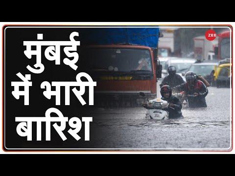 Mumbai Monsoon 2021: मुंबई में फिर तेज़ बारिश शुरू, मौसम विभाग का अलर्ट जारी | Latest Hindi News