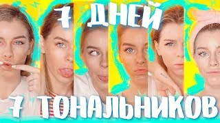 7 ДНЕЙ 7 ТОНАЛЬНЫХ ОСНОВ//ESSENCE, LOREAL, TOO FACED, VIVIENNE SABO| Ира Блан