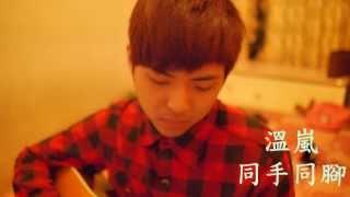 (EUG)溫嵐-同手同腳 吉他COVER BY黃俊憲