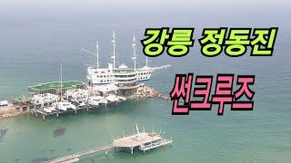 강릉 정동진 썬크루즈 리조텔