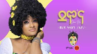 Ethiopian Music : Teref Kasahun (Demo'Na) ጠረፍ ካሳሁን (ደሞ'ና) - New Ethiopian Music 2020(Official Video)