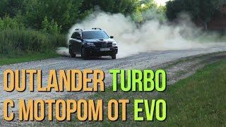 Outlander TURBO с мотором от EVO. #SRT