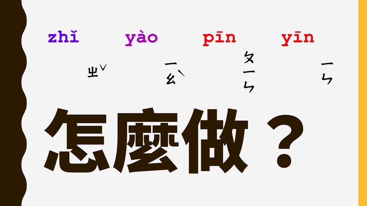 只要注音或拼音不要漢字可以嗎?