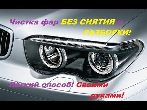 Как помыть фары БЕЗ СНЯТИЯ и РАЗБОРКИ! Чистка фар E65 BMW Ремонт фар!