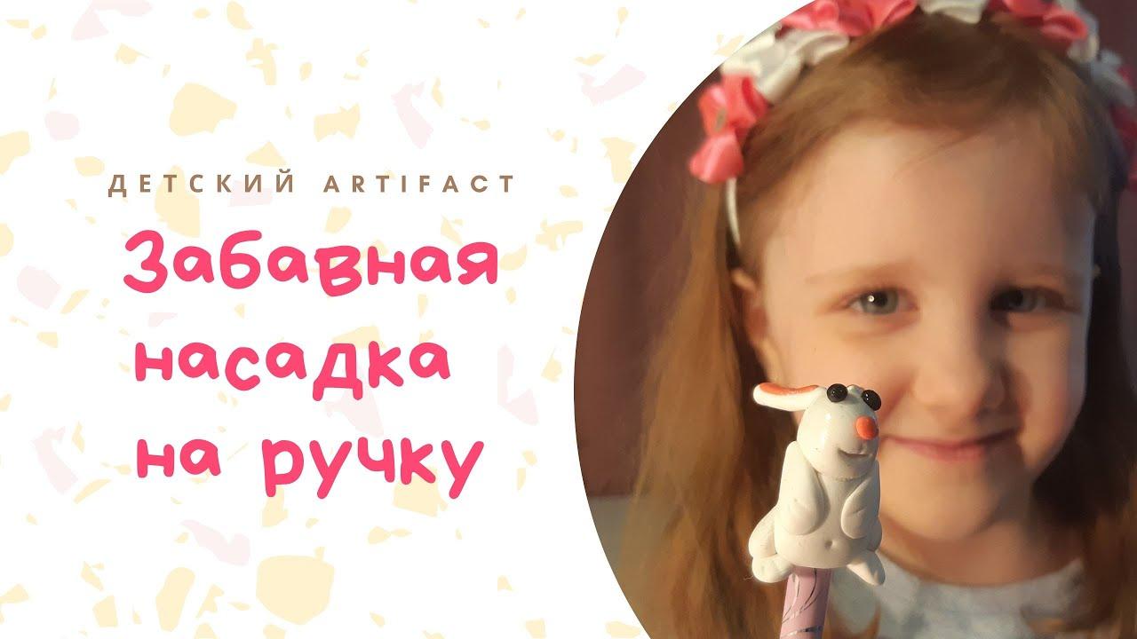 Мастер класс по лепке для детей / Насадка на карандаш / Воздушный пластилин / Лепим зайца из глины