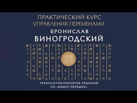 Практический курс управления переменами | Бронислав Виногродский (аудиокнига)