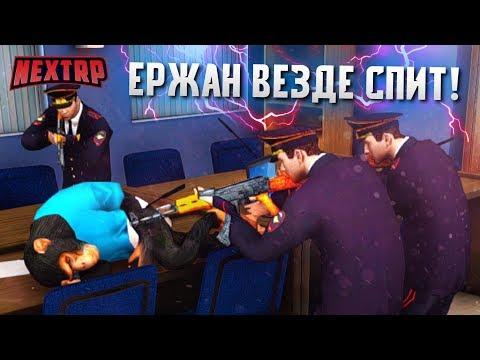 УГАР! ЕРЖАН ВЕЗДЕ СПИТ! НЕ ДАЮТ СПАТЬ И УБИВАЮТ ЕРЖАНА! (Next RP)
