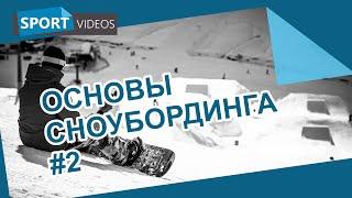 Основы катания на сноуборде. Урок №2: основные движения