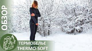 ❄ Универсальное термобелье Thermo-Soft Helios для женщин и мужчин | Обзор