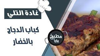 كباب الدجاج بالخضار - ايمان عماري