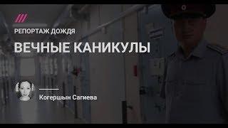 Курорт «Черный дельфин». Как крупнейшая в России тюрьма для маньяков кормит город вокруг себя