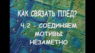 КАК СОЕДИНИТЬ МОТИВЫ ПЛЕДА НЕЗАМЕТНО / СОЕДИНЯЕМ МОТИВЫ КРЮЧКОМ / ЧАСТЬ 2