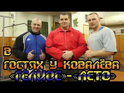 В гостях у Ковалёва А.П....
