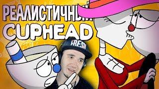 РЕАЛИСТИЧНЫЙ CUPHEAD! (Часть 1) \ КапХед | Реакция