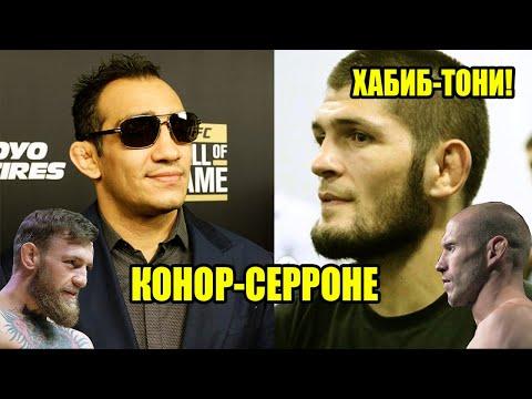 Тони Фергюсон в отличной форме/МакГрегор-Серроне UFC 246/ Адесанья-Ромеро