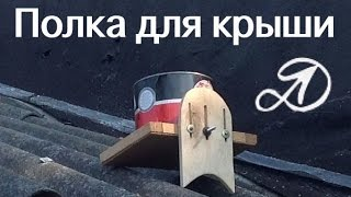 Полка для крыши своими руками. Как сделать столик для крыши(http://ali.pub/vbpeq - Инструменты. Нужно было залатать крышу. Чтобы ничего не скатывалось и было всё в одном месте,..., 2014-09-13T16:14:34.000Z)