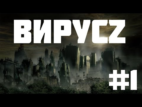 "видео: Minecraft сериал: ""ВирусZ"" 1 серия (Зомби Апокалипсис)"