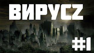 "Minecraft сериал: ""ВирусZ"" 1 серия (Зомби Апокалипсис)"