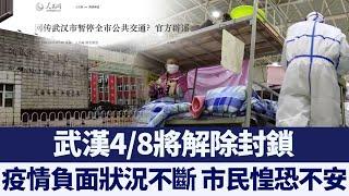 疫情負面狀況不斷 武漢市民惶恐不安|新唐人亞太電視|20200406