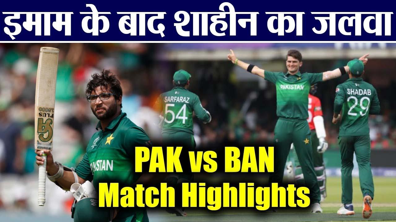 Pakistan vs Bangladesh Highlights, ICC World Cup 2019: Pakistan beat Bangladesh by 94 runs