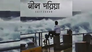Ore Nil Doriya | Saif Zohan | Facebook Version