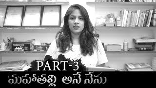 Mahathalli Ane Nenu - Part 3 - The Oath || Mahathalli || Tamada Media