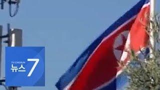"""고비에 선 자유조선?…탈북자들 """"크게 걱정하지 않는다"""""""