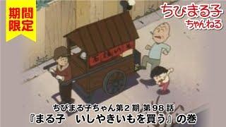 ちびまる子ちゃん 第2期 第98話 『まる子 いしやきいもを買う』の巻 ちびまる子ちゃん 動画 5